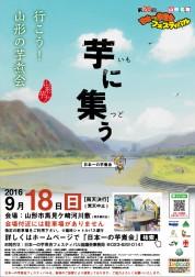日本一の芋煮会フェスティバルポスター