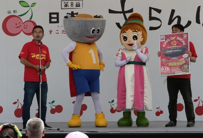 第8回日本一さくらんぼ祭り