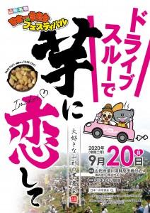 r2_第32回芋煮会ポスター_8