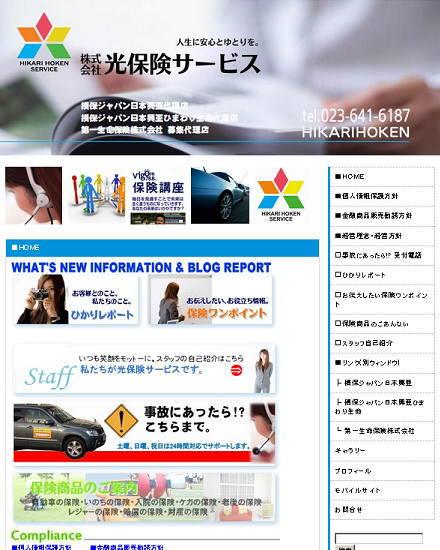 (株)光保険サービスサイト