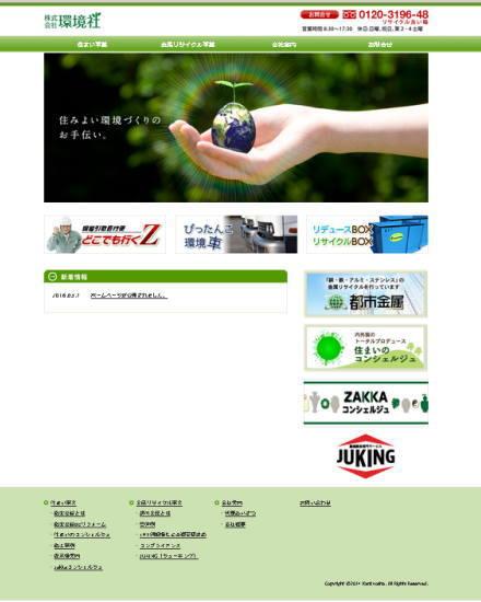 株式会社環境社サイト