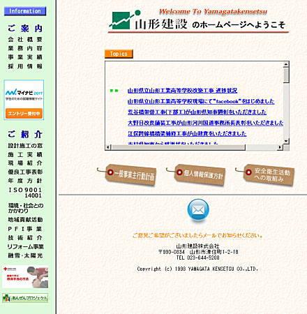 山形建設株式会社サイト