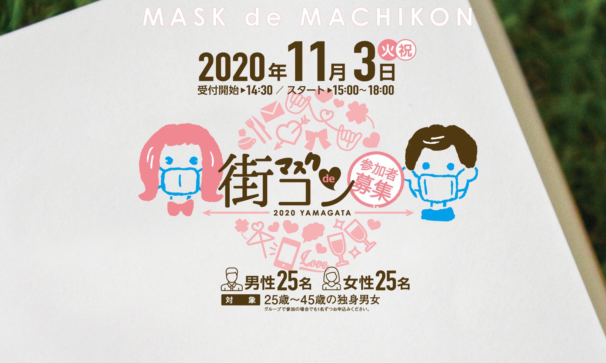マスク de 街コン